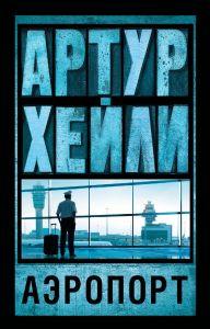 """Обложка книги А.Хейли """"Аэропорт""""."""
