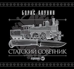 "Обложка аудиокниги Б.Акунин ""Статский советник""."