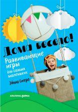 """Обложка книги """"Дома весело! Развивающие игры для самых маленьких"""" Э. Ситро"""