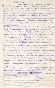 Автобиография И.И. Конышева