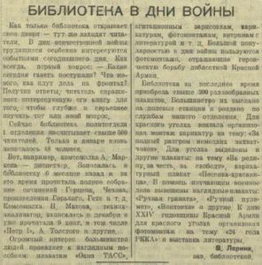Ларина В. Библиотека в дни войны / В. Ларина // Призыв. – 1942. – 10 фев. – С. 2.