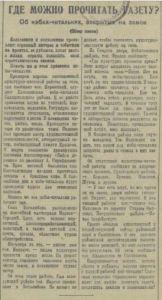 Где можно прочитать газету // Призыв. – 1945. – 11 марта. – С. 2.