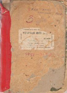 Инвентарная книга ставровской библиотеки 40-х годов