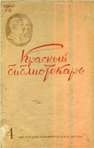 Красный библиотекарь