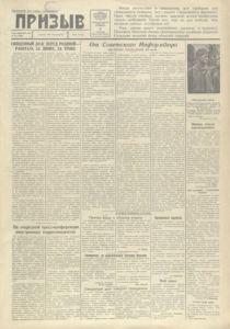Призыв_август 1941