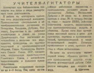 Щеголев А. Учителя-агитаторы / А. Щеголева // Призыв. – 1941. – 12 авг. – С. 1.