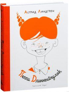 Книга с рыжей девочкой с косичками