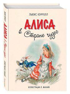 Книга с девочкой и кроликом на обложке