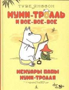 Жёлтая книга с двумя сказочными существами на обложке