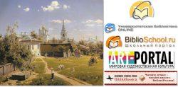 Картина Московский дворик и логотипы электронных библиотек
