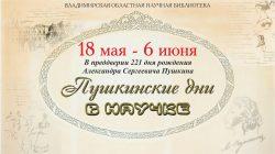 Программма Пушкинских дней в научке