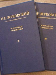 Труды Николая Жуковского