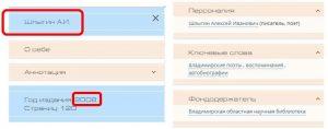 Информационная панель книги на портале Земля Владимирская