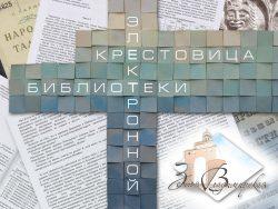 Крестословица электронной библиотеки Земля Владимирская