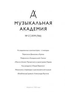 Музыкальная академия.- 2019.- № 2 (766)