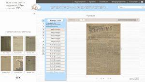 Отображение газеты в электронной библиотеке Земля Владимирская