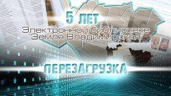 Электронная библиотека Земля Владимирская. 5 лет. Перезагрузка