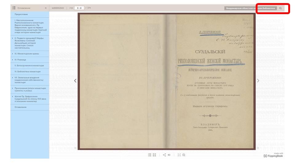 Поиск по тексту издания во FlippingBook