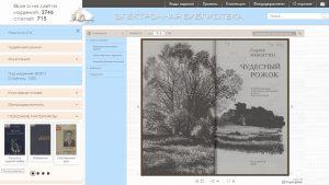 Страница издания на портале Электронной библиотеки