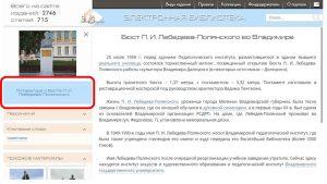 Страница материала электронной библиотеки Земля Владимирская