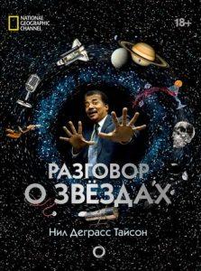 Тайсон Н. Д. Разговор о звездах
