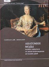 Винсент С. Дж. «Анатомия моды: манера одеваться от эпохи Возрождения до наших дней»