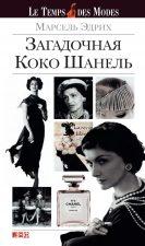 Эдриха «Загадочная Коко Шанель»