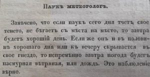 Народные приметы. Паук метеоролог // Владимирские губернские ведомости. – 1844. – № 7.