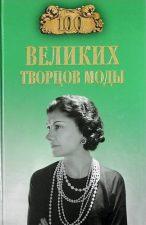 М. В. Скуратовской «Сто великих творцов моды»