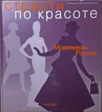 Г. В. Мищевской «Страсти по красоте. Модельеры России»