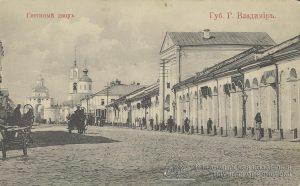 Торговые ряды во Владимире. открытка начала XX века