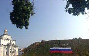 Акция ко Дню Государственного флага Российской Федерации в г. Владимир