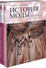 Фукай «История моды с XVIII по XX век: коллекция Института костюма Киото»