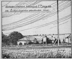 Метеостанция на Владимирском опытном поле