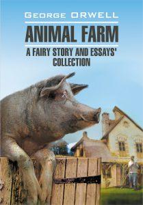 обложка книги ферма животных