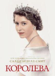 Молодая королева Елизавета II