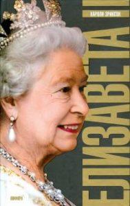 Пожилая королева Елизавета II