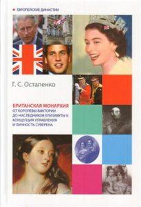 Коллаж из портретов семьи королевы