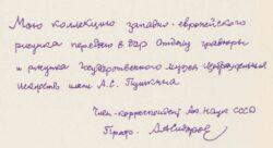 Автограф Сидорова