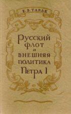 Книга Русский флот