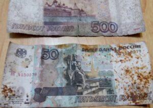испачканные деньги