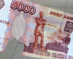 рваная 5000 купюра