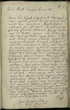 Указ Петра I «О создании следственной канцелярии гвардии майора М.И. Волконского» от 25 июля 1713 года.