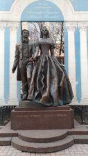 Памятник «Александр Пушкин и Наталья Гончарова»