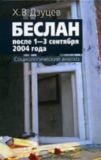 """""""Беслан после 1-3 сентября 2004 года Социологический анализ"""""""