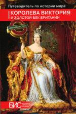 Левша королева Виктория в парадном платье