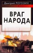 "Д. Рогозин ""Враг народа"""
