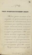 Следственная реформа 1860 г.