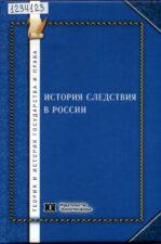 """Обложка книги """"История следствия в России"""""""