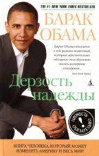 Президдент Барак Обама